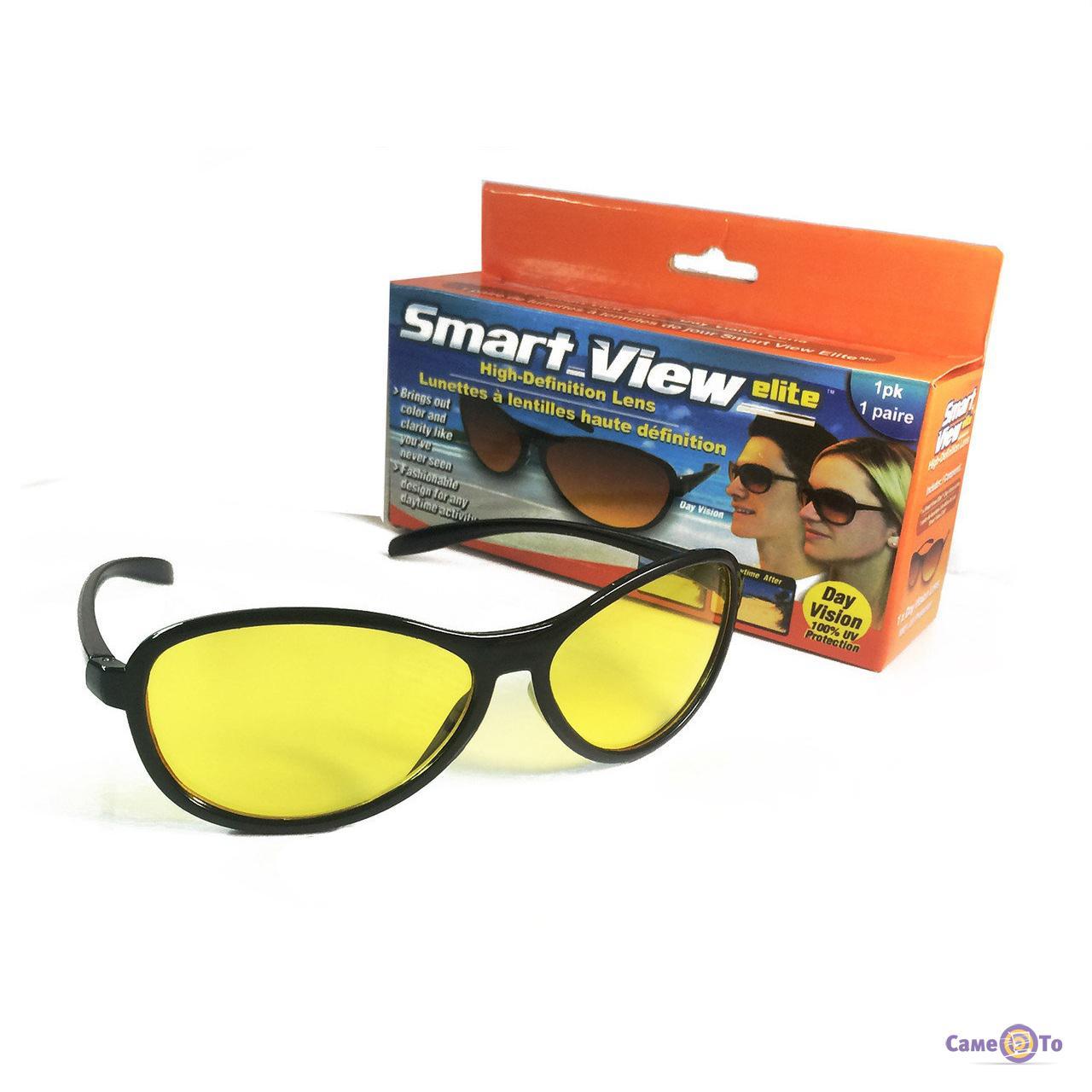 Очки антифары для водителей для ночной езды Smart View 1 шт.