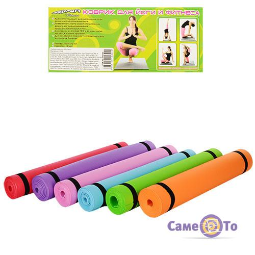 Коврик каремат для йоги, фитнеса и танцев 173x61 см.
