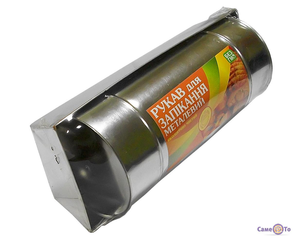 Рукав для запекания металлический из нержавейки с противнем