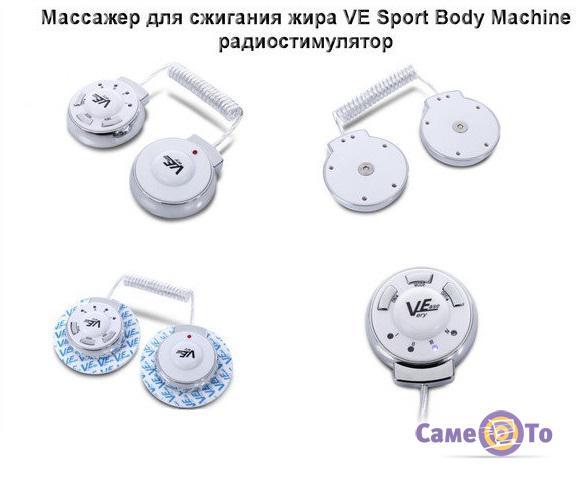 Массажер электростимулятор мышц для сжигания жира VERY EASE Sport Body Machine