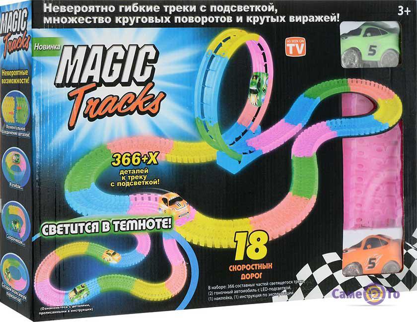 Детская игрушечная дорога Magic Tracks 366 деталей + 2 машинки