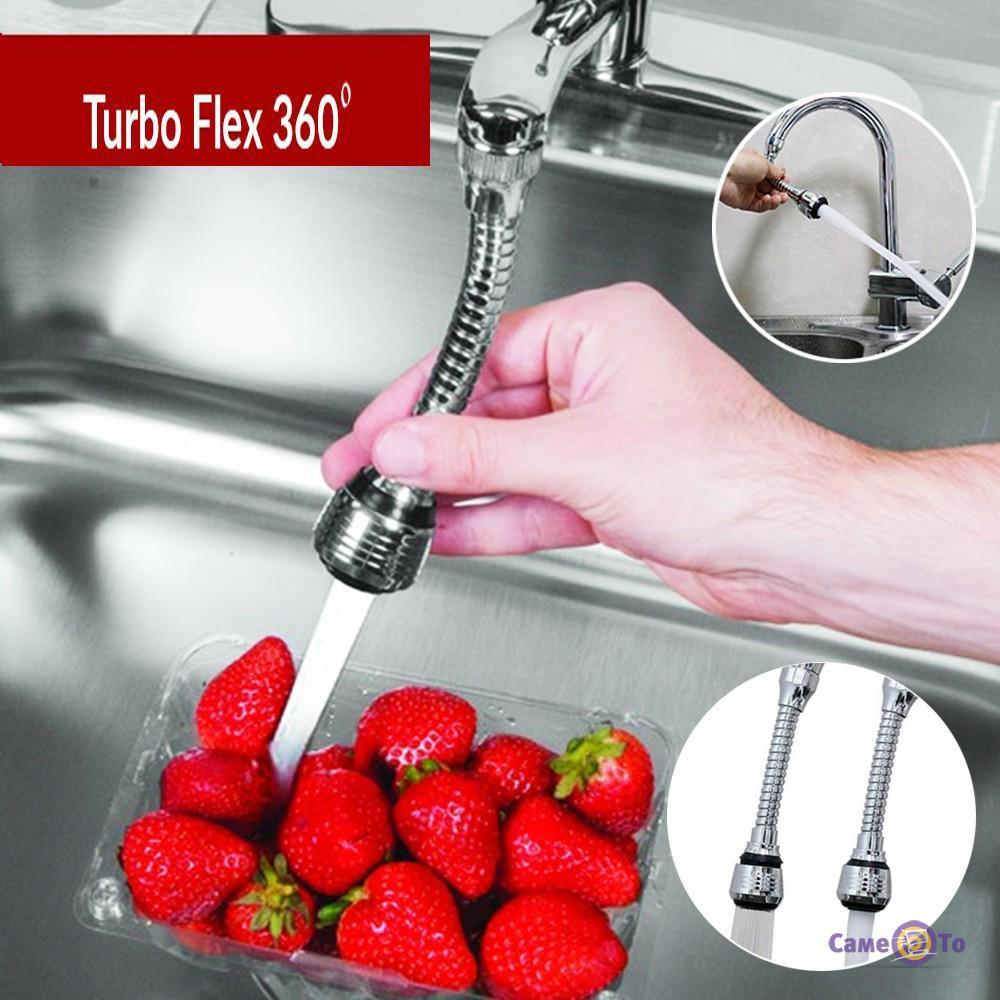 Насадка для крана - шланг аэратор Turbo Flex 360