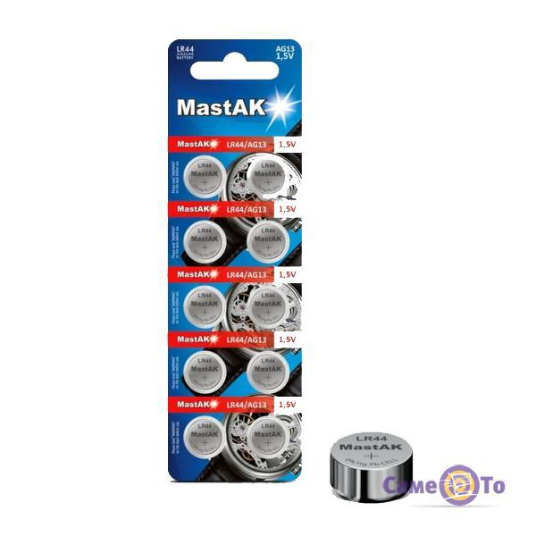 Алкалиновая батарейка G13 Mastak 10шт.