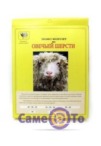 Пояс корсет з овечої вовни зігріваючий