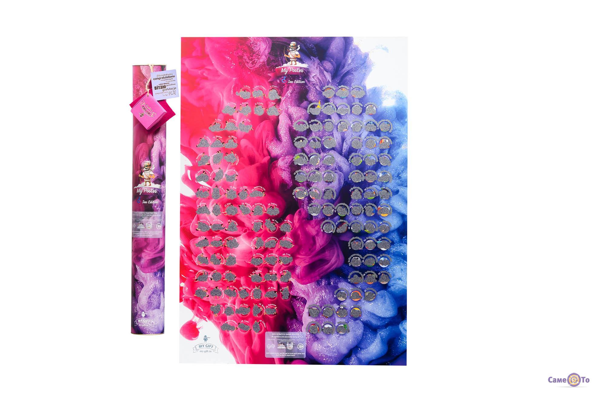 Постер достижений для влюбленных - Игра My Poster Sex Edition
