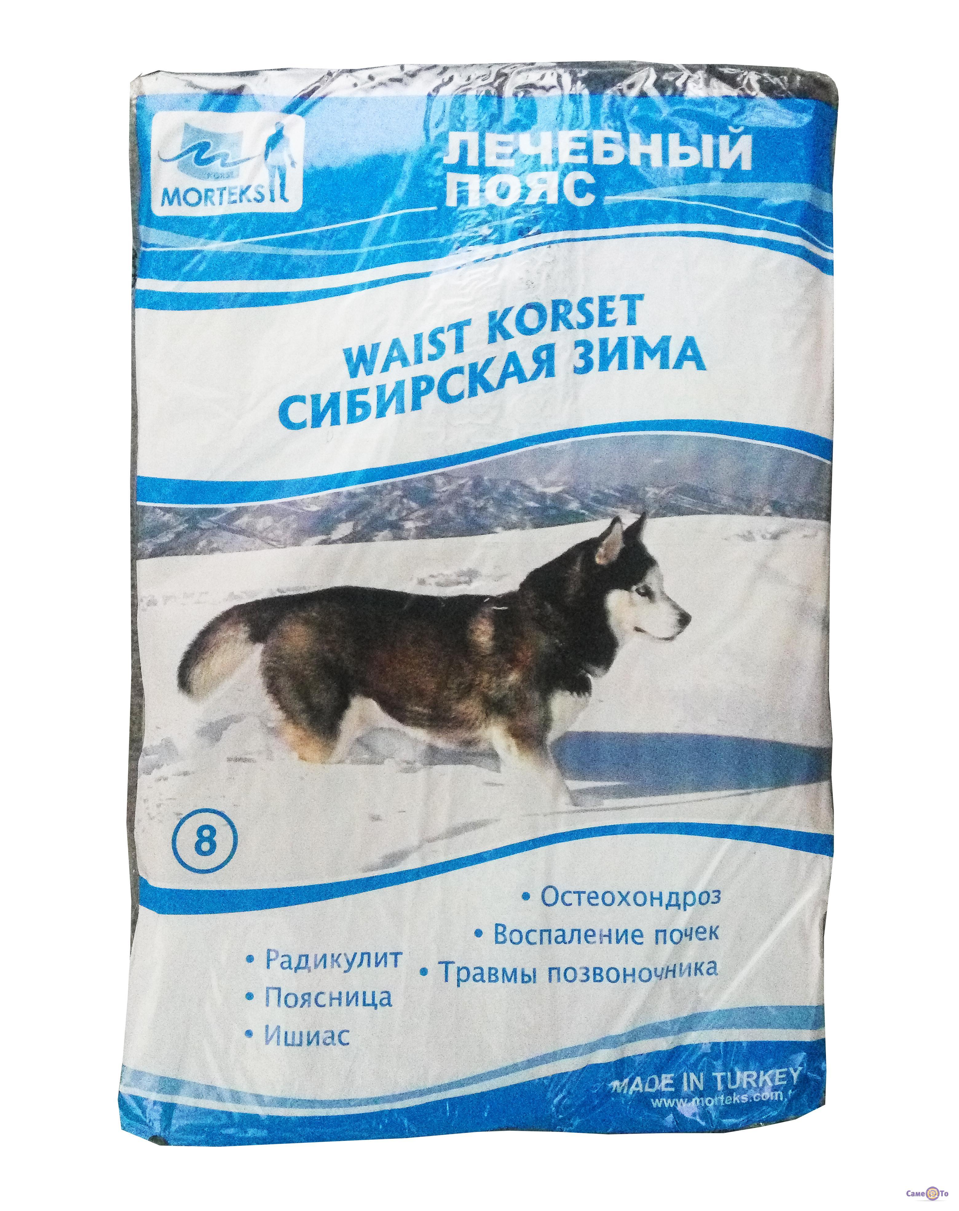 Лечебный пояс из собачьей шерсти Сибирская зима