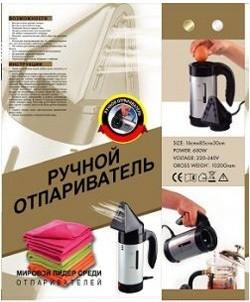 Отпариватель-пароочиститель ручной Hand Held Steamer