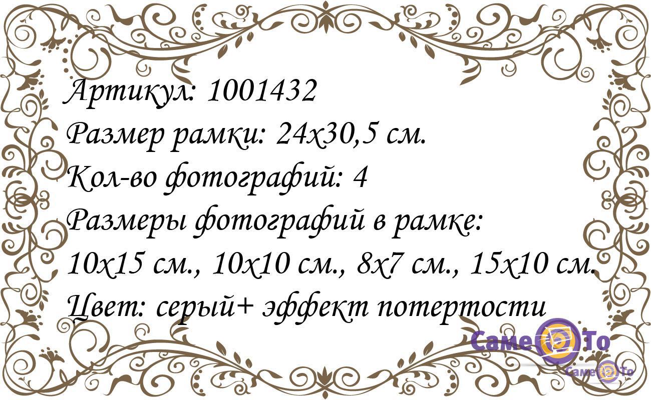 Мультирамка для фотографий 1001432