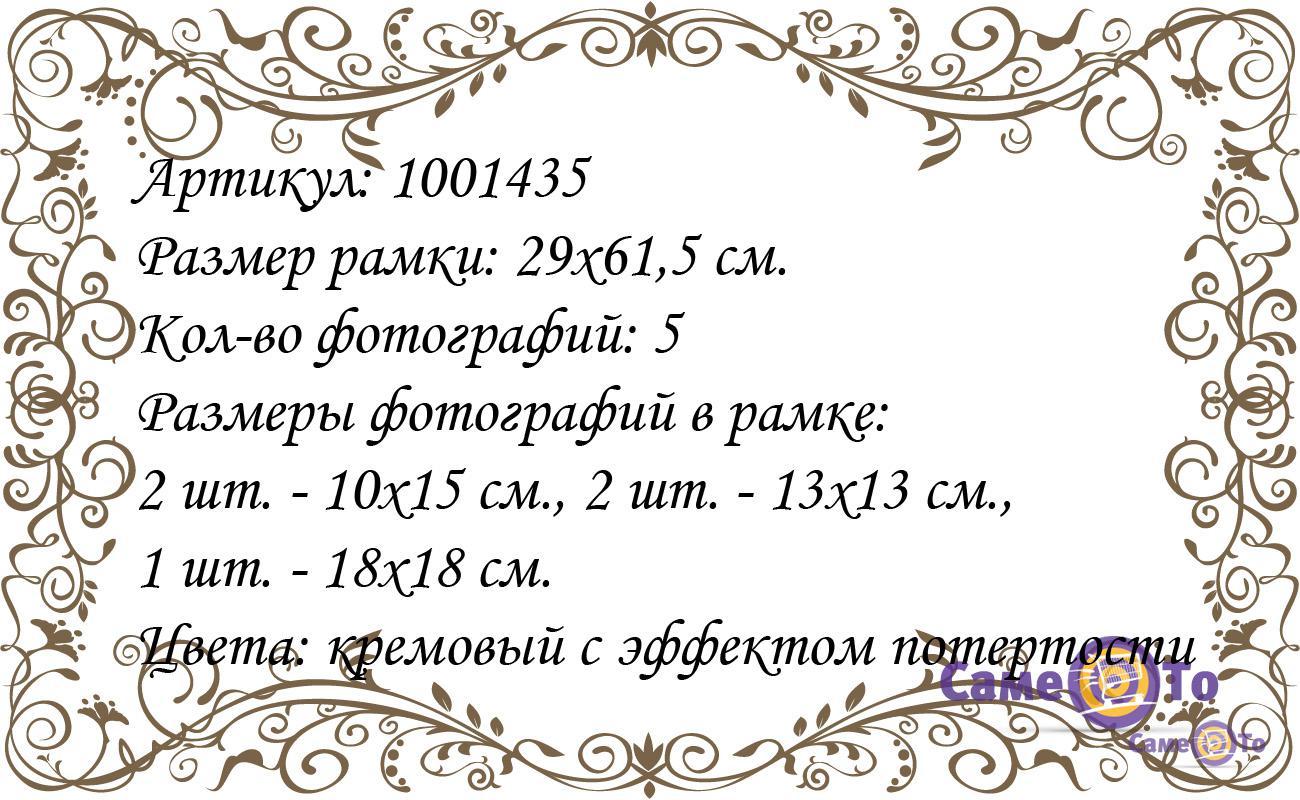 Мультирамка для фотографий Счастье 1001435