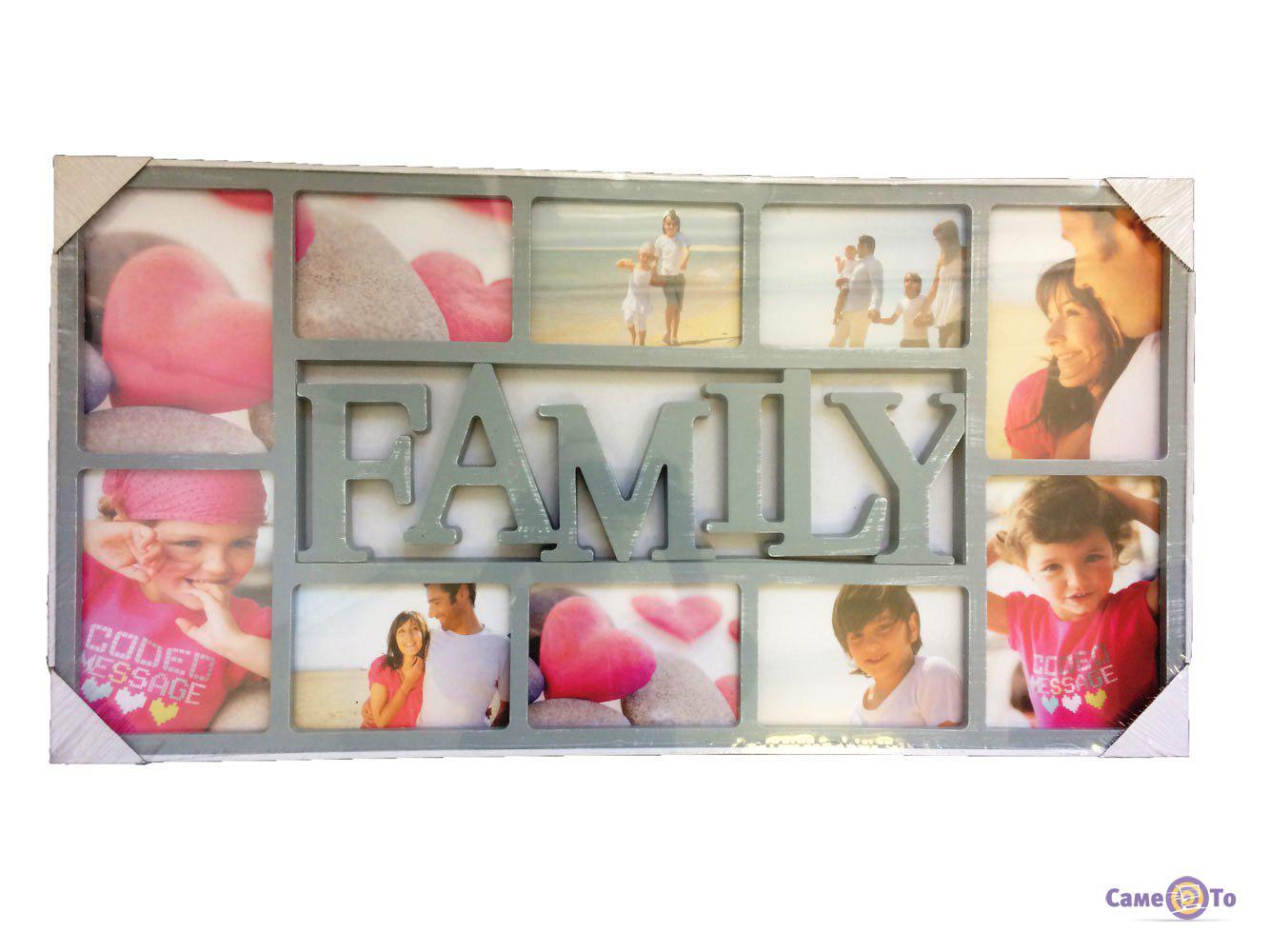 Мультирамка 143L Family на 10 фотографий
