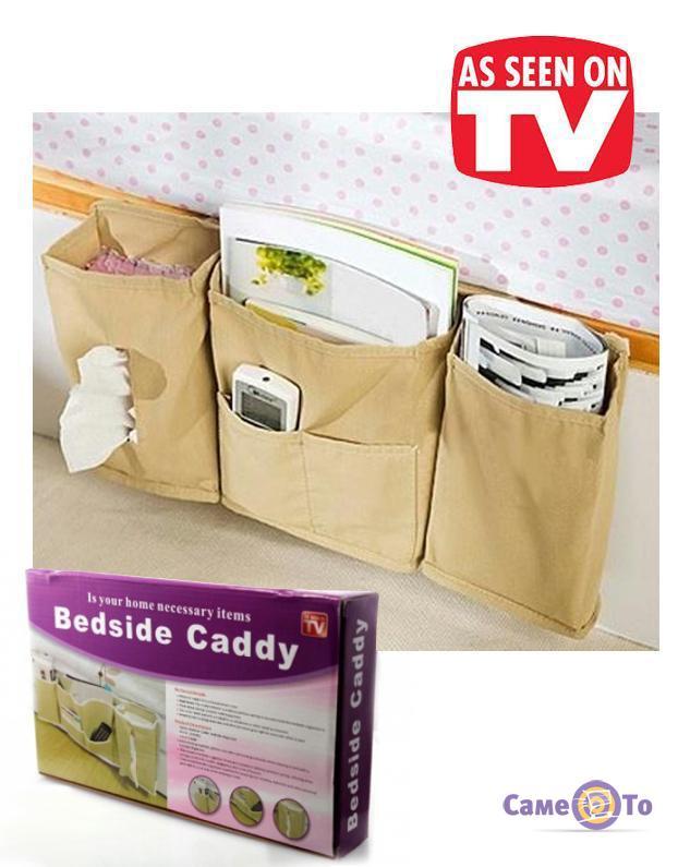 Прикроватный органайзер Bedside Caddy