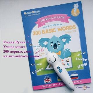 Інтерактивна розмовляюча ручка Розумна дитина Smart Koala
