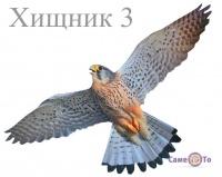 Визуальный отпугиватель птиц Хищник-3 (средний)