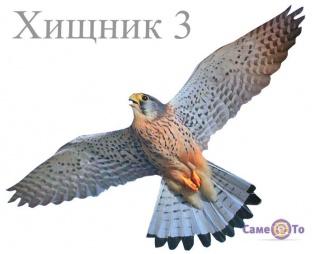 Візуальний відлякувач птахів Хижак-3 (середній)