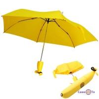 Оригінальна дизайнерська парасолька «Банан» складна