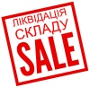 Частковий розпродаж одного із складів, ціни дешевше опту!