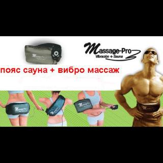 Пояс сауна для схуднення Massage Pro вібро + сауна