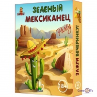 Настільна гра для дітей і дорослих Зелений Мексиканець