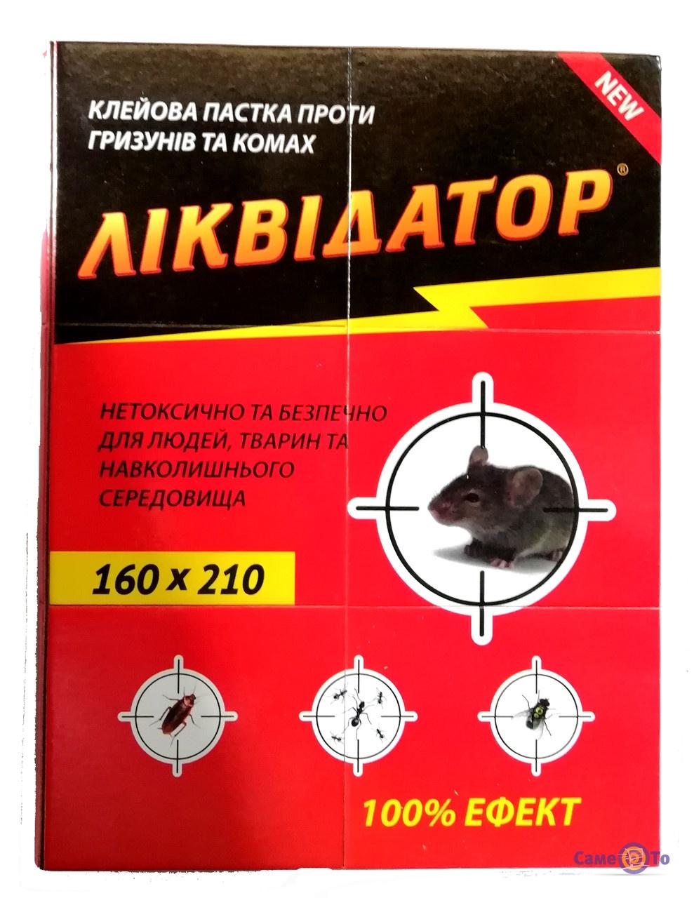 Ловушка для мышей и насекомых Ликвидатор - универсальная клеевая ловушка