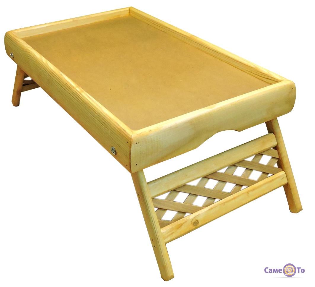 Поднос на ножках в кровать Юта для завтрака в постель (в ассортименте)