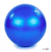 Фитнес мяч гимнастический - шар для фитнеса ( фитбол ), 65 см